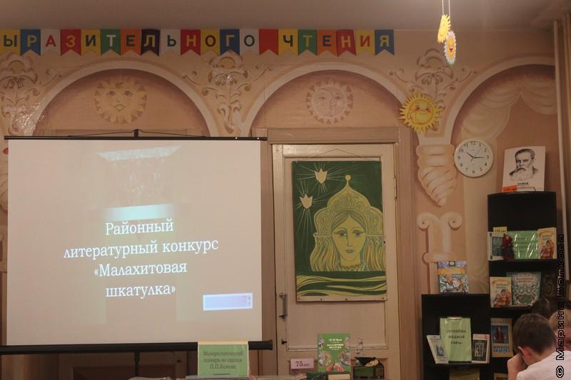 Бажовский конкурс в библиотеке № 13