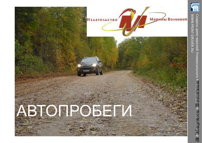 Автопробеги Издательства Марины Волковой