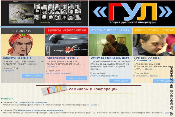 Сайт проекта «ГУЛ»