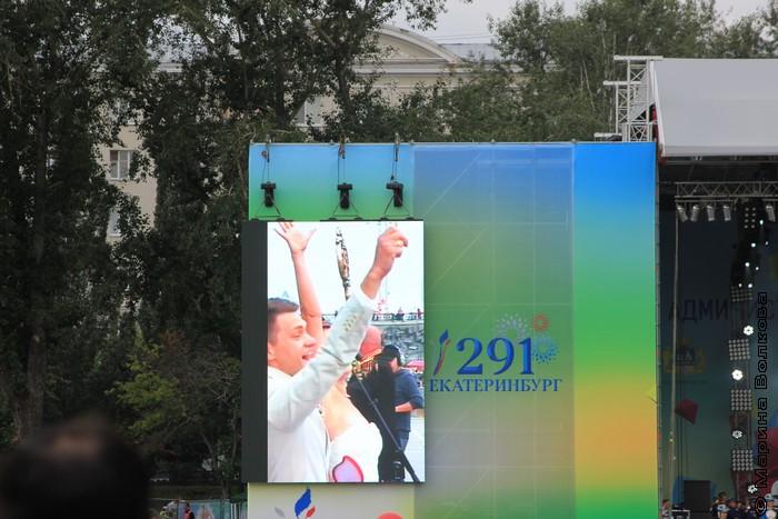 День Екатеринбурга