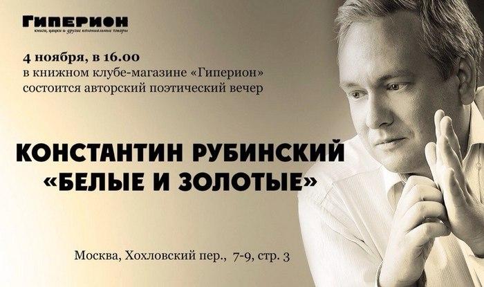 Авторский вечер Константина Рубинского