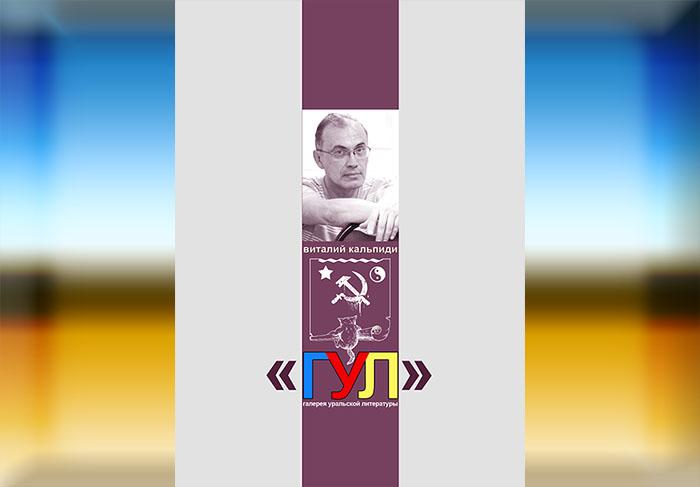 ГУЛ. Виталий Кальпиди
