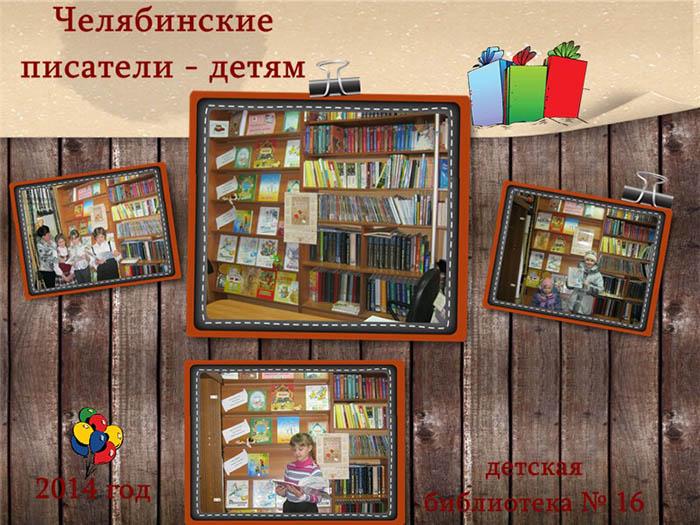 Путешествия книжного Чемоданчика