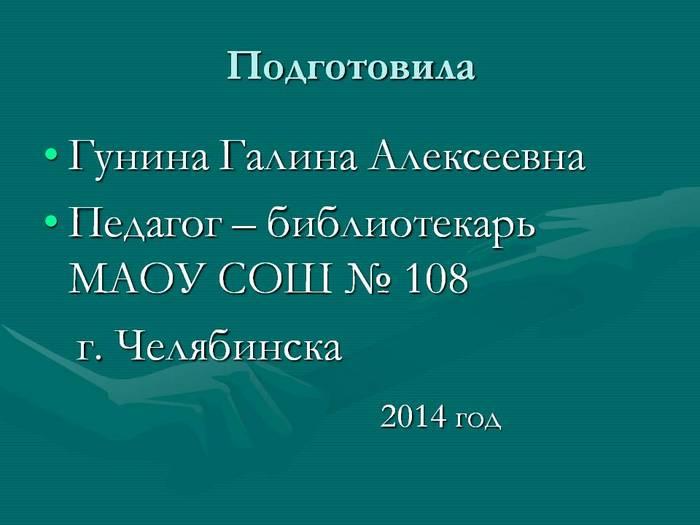 школа 108 Челябинск