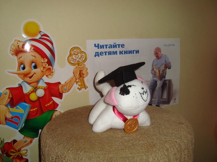 подарок детской библиотеке от семьи Кондрашовых Младший брат Кота Учёного