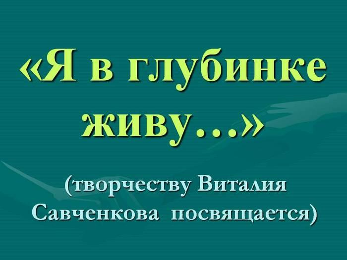 Виталий Савченков