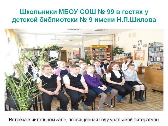 ГУЛ в школе № 99