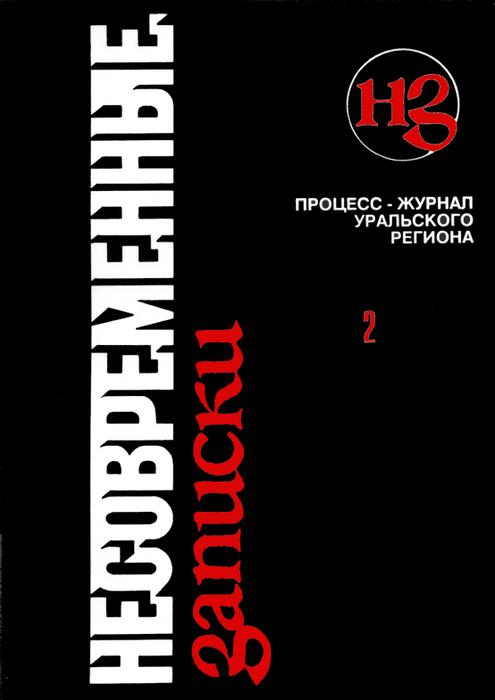 Чемпионат литературных журналов «САМОПАЛ»