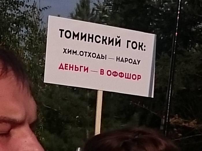 Стоп ГОК. Челябинцы устроили митинг