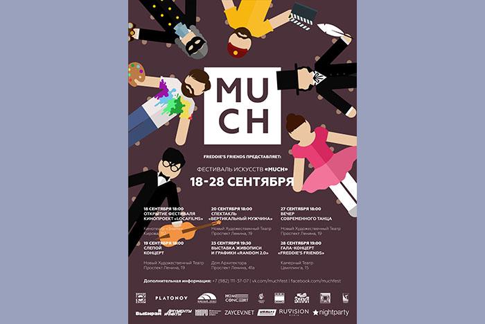 Арт-фестиваль «MUCH»