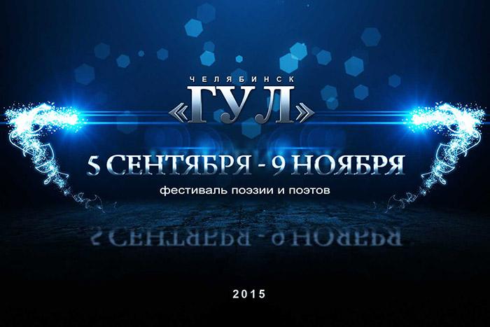 Челябинск: фестиваль поэзии и поэтов ГУЛ