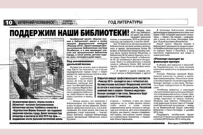 Вечерний Челябинск о проекте