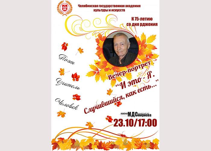 Памятный вечер южноуральского поэта Сергея Борисова