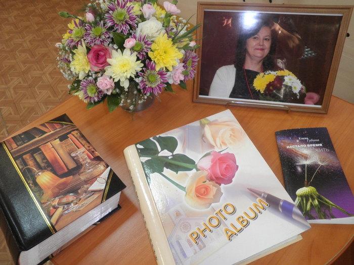 Елена Губина. День памяти