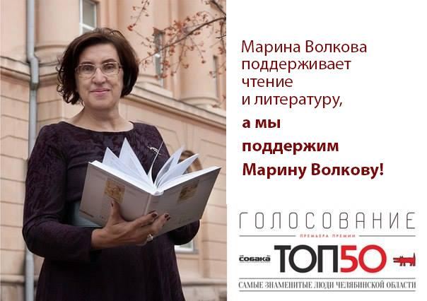 """Голосование """"ТОП 50"""""""