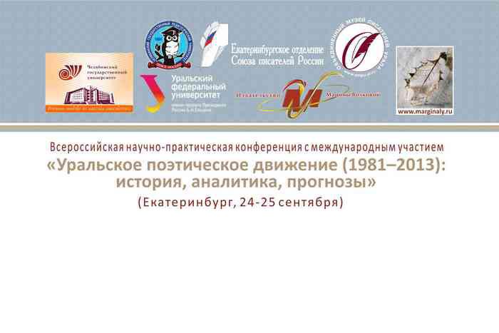Уральское поэтическое движение