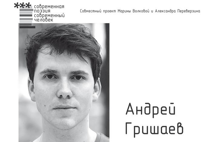 Андрей Гришаев
