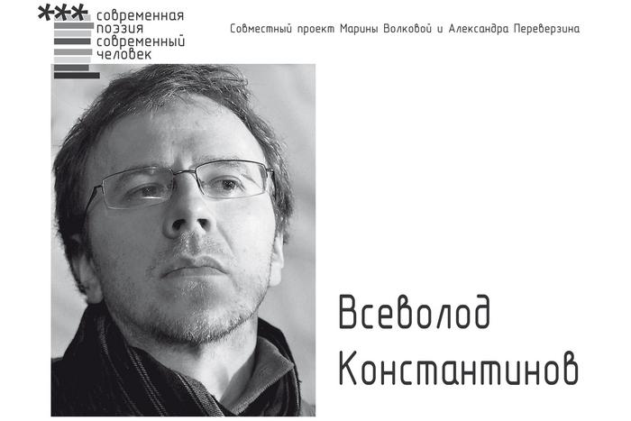 Всеволод Константинов