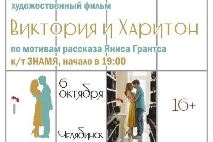 В «Знамени» покажут фильм, снятый по рассказу челябинского поэта