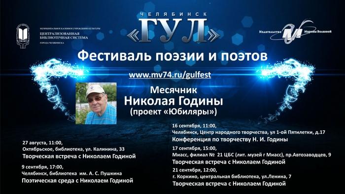 Месячник Николая Годины