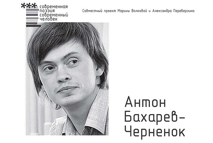 Антон Бахарев-Черненок