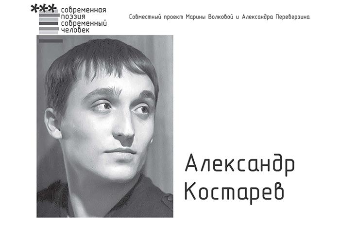 Александр Костарев
