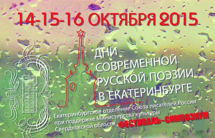 Дни современной русской поэзии в Екатеринбурге