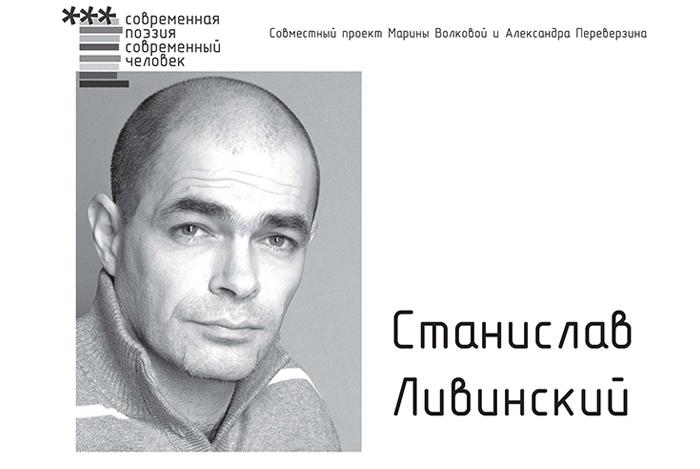 Станислав Ливинский