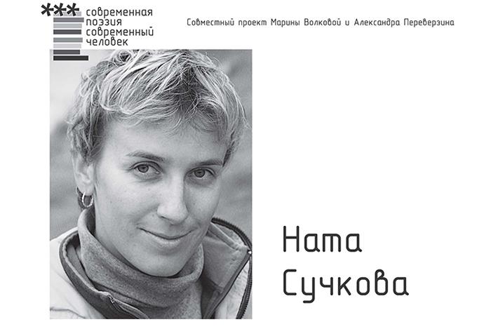 Ната Сучкова