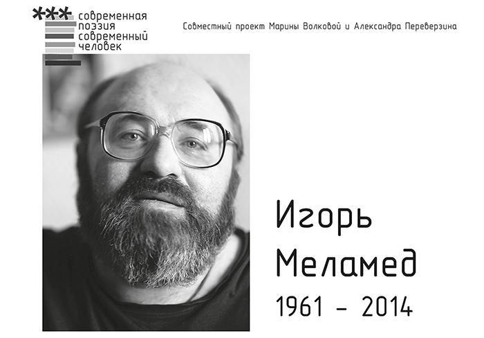 Игорь Меламед для сайта