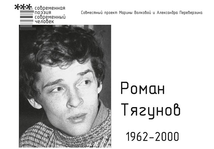 Роман Тягунов для сайта