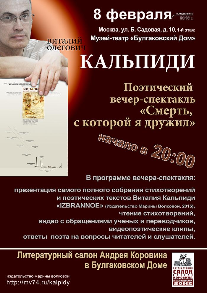 афиша 8 февраля сайт