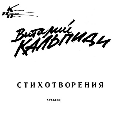 kalpidi-book-003
