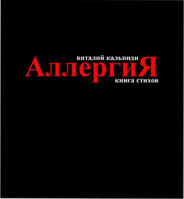 kalpidi-book-004