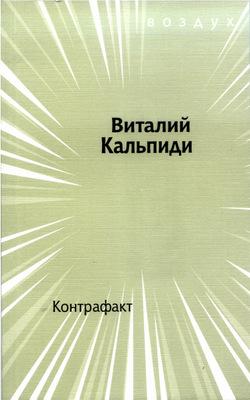 kalpidi-book-009