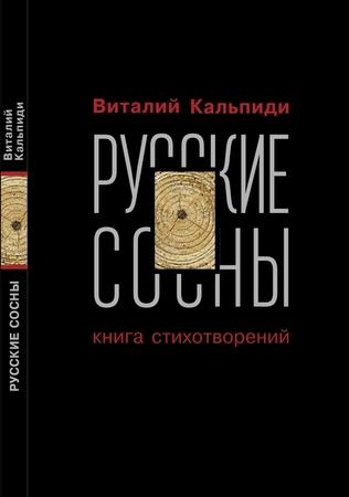 russosny