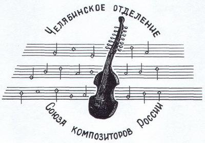 Союз композиторов России Челябинское отделение