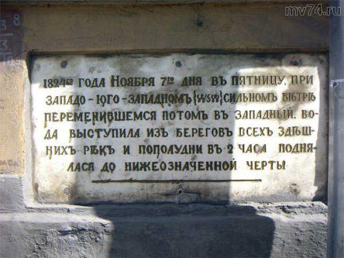 Табличка на Ждановской набережной