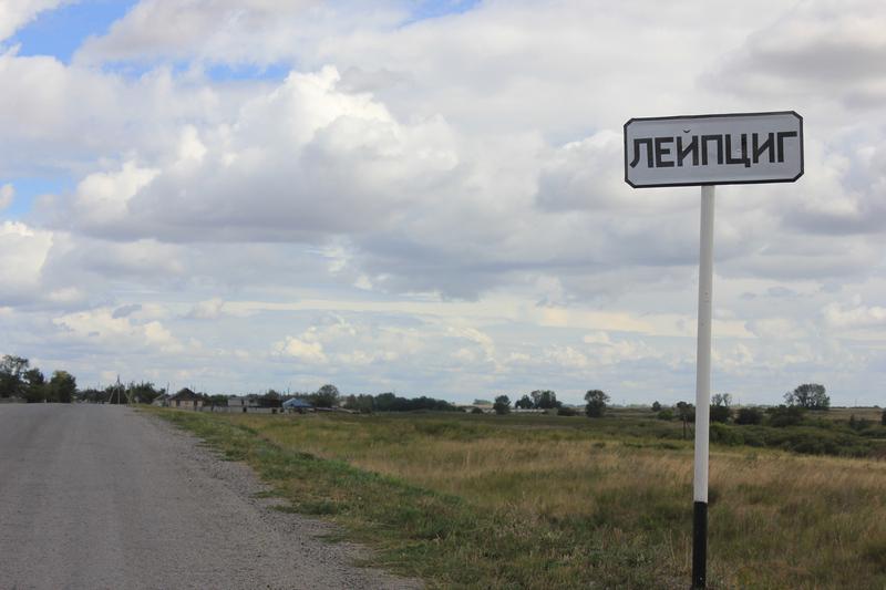 Лейпциг Челябинской области