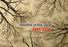 Энциклопедия УПШ