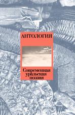 Антология 1 том