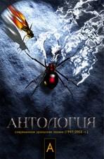 Антология 2 том
