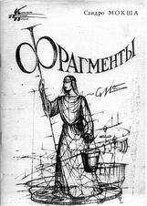 Классики пермской поэзии