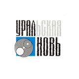 Уральская новь