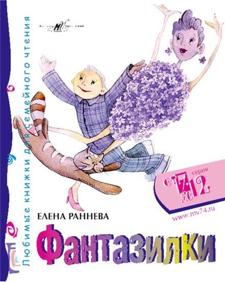 Книга Елены Ранневой