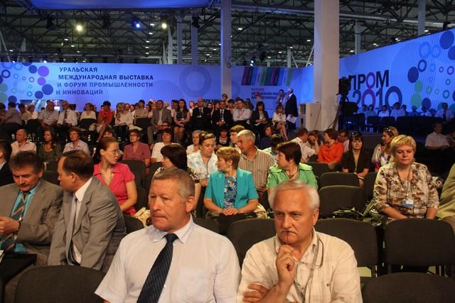 Пленарное заседание форума ИННОВАТИКА-2010