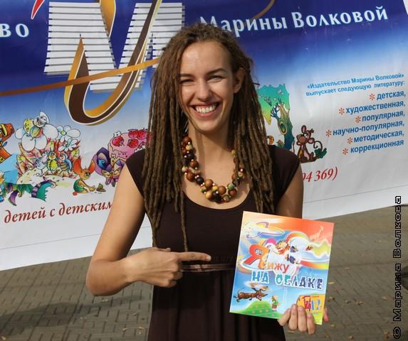 """Аня Волкова с книгой """"Я сижу на облаке"""""""