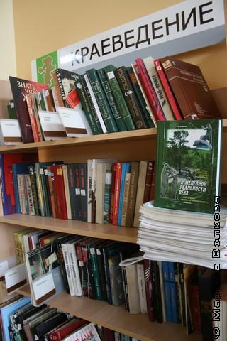 Книги по краеведению