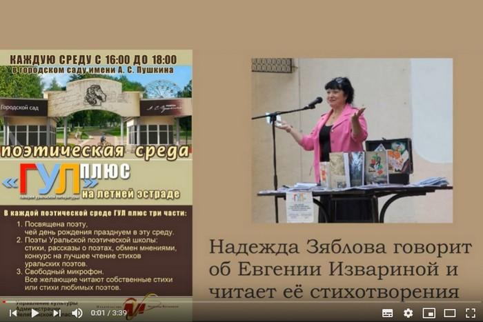 Надежда Зяблова читает стихи Евгении Извариной