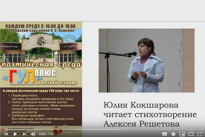 Юлия Кокшарова читает стихотворение Алексея Решетова